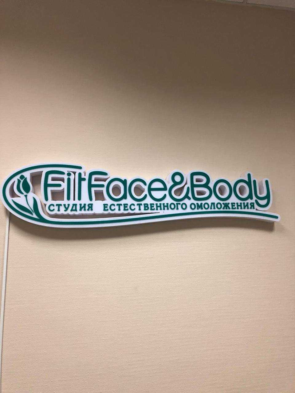 студия Fit Face and Body фото 1